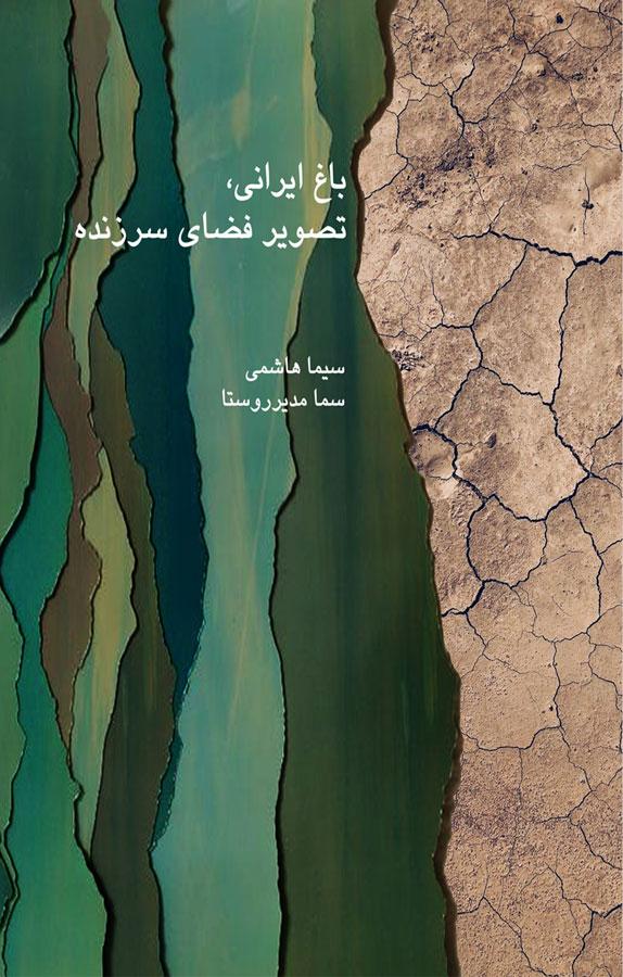 باغ ایرانی، تصویر فضای سرزنده