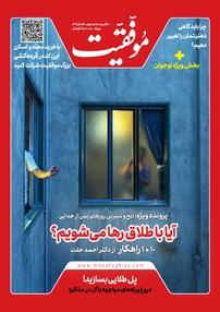 مجله دوهفتهنامه موفقیت شماره ۴۱۶