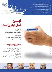 مجله دوماهنامه چشمانداز ایران شماره ۱۲۸