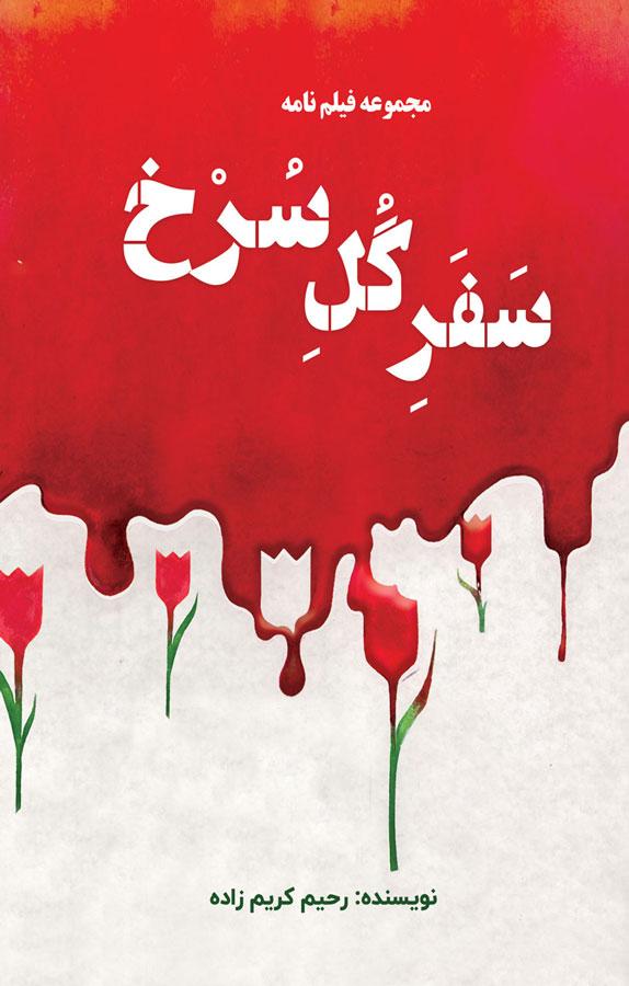 سفر گل سرخ