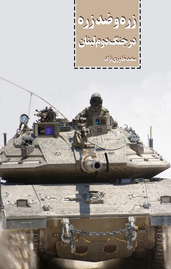 زره و ضد زره در جنگ دوم لبنان