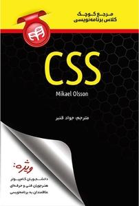 مرجع کوچک کلاس برنامهنویسی CSS