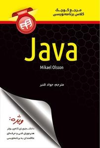 مرجع کوچک کلاس برنامهنویسی Java