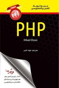 مرجع کوچک کلاس برنامهنویسی PHP