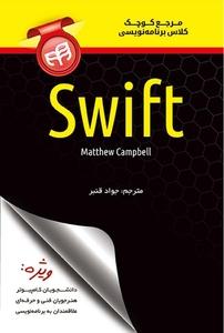 مرجع کوچک کلاس برنامهنویسی Swift