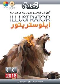 آموزش طراحی و تصویرسازی هنری با Illustrator CC ۲۰۱۸