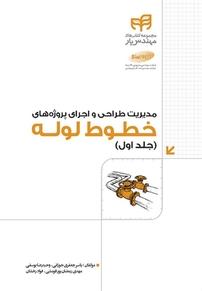 مدیریت طراحی و اجرای پروژههای خطوط لوله (جلد اول)