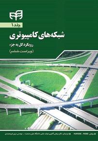 شبکههای کامپیوتری (جلد اول)