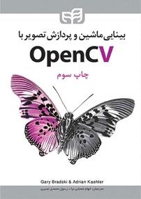 بینایی ماشین و پردازش تصویر با OpenCV