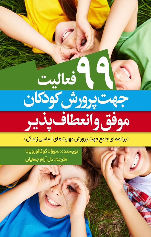 ۹۹  فعالیت جهت پرورش کودکان موفق و انعطافپذیر