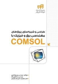 طراحی و شبیهسازی پروژههای مهندسی برق و فیزیک با COMSOL
