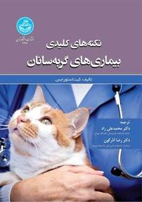 نکتههای کلیدی بیماریهای گربهسانان