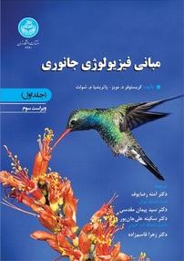 مبانی فیزیولوژی جانوری (جلد اول)