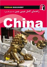 راهنمای کامل جیبی چین (به زبان فارسی)