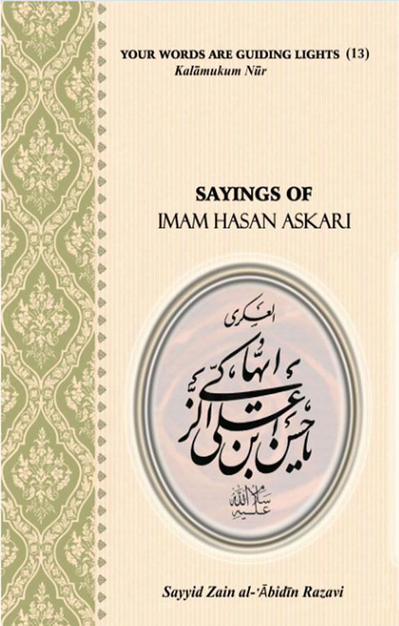 Sayings of Imam Hasan Askari