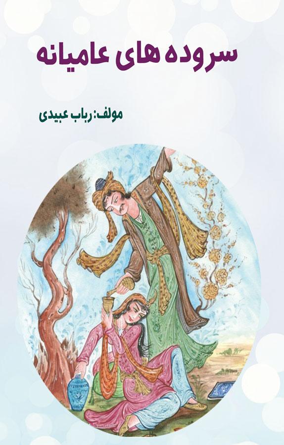 سرودههای عامیانه