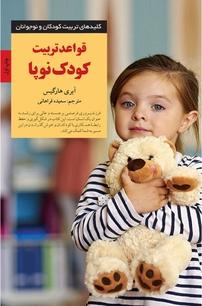 قواعد تربیت کودک نوپا
