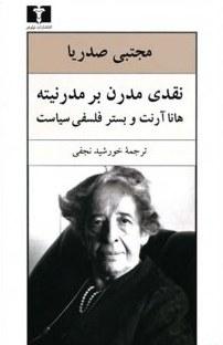 کتاب نقدی مدرن بر مدرنیته هانا آرنت و بستر فلسفی سیاست