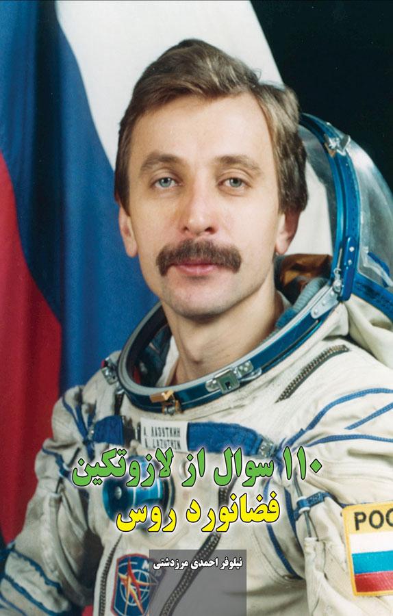 ۱۱۰  سوال از لازوتکین فضانورد روس