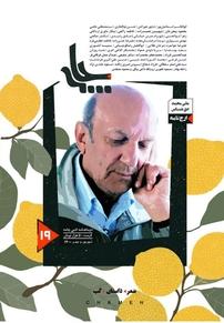 مجله دوماهنامه ادبی چامه شماره ۱۹