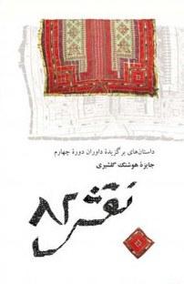 کتاب نقش ۸۲