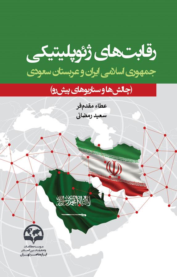 رقابتهای ژئوپلیتیکی جمهوری اسلامی ایران و عربستان سعودی