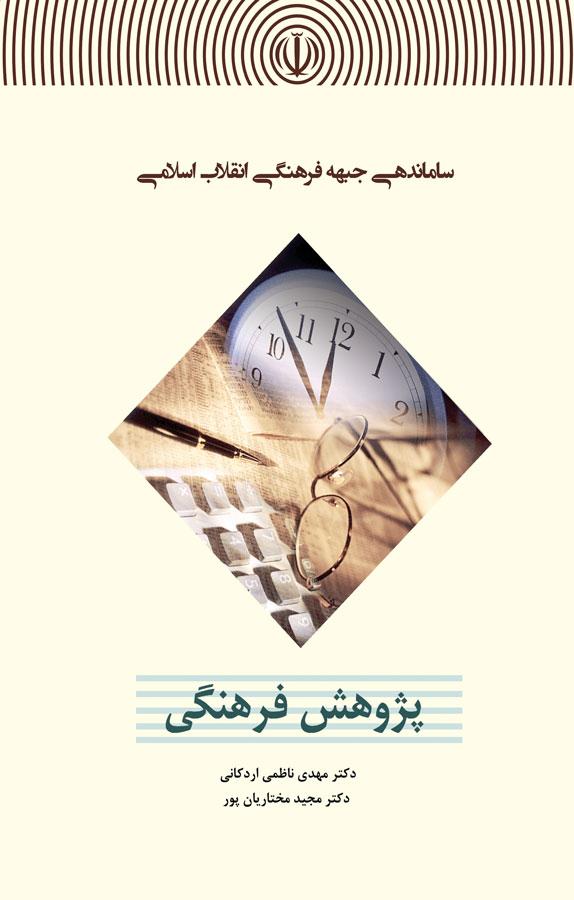 ساماندهی جبهه فرهنگی انقلاب اسلامی