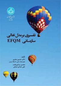 تفسیری بر مدل تعالی سازمانی EFQM