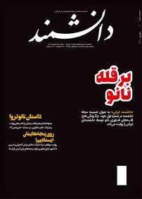 مجله دانشمند ایرانی شماره ۱  (ضمیمه  دانشمند)