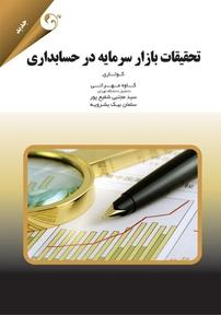 تحقیقات بازار سرمایه در حسابداری
