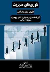 تئوریهای مدیریت