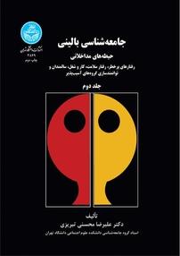 جامعهشناسی بالینی (جلد دوم)