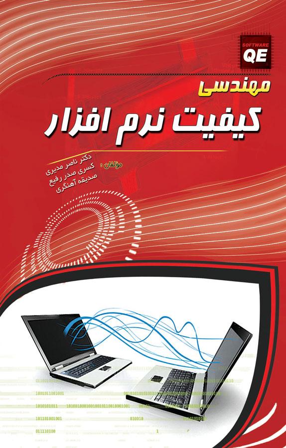 مهندسی کیفیت نرمافزار