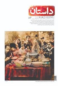مجله همشهری داستان شماره ۸۴