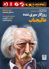 مجله هفتهنامه همشهری جوان شماره ۷۶۷
