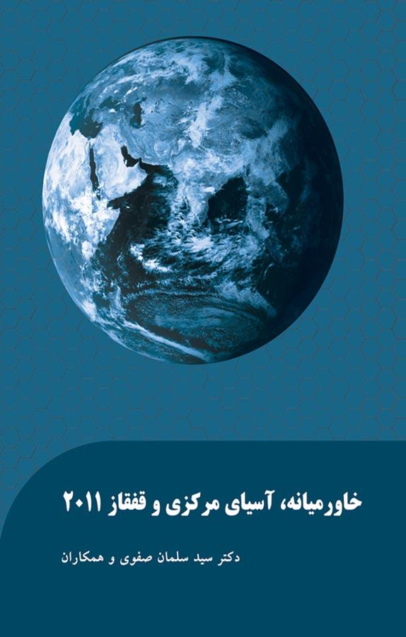 خاورمیانه، آسیای مرکزی و قفقاز ۲۰۱۱