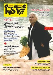 مجله ماهنامه سینمایی برشهای کوتاه شماره ۱۰
