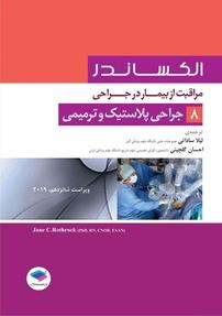جراحی پلاستیک و ترمیمی