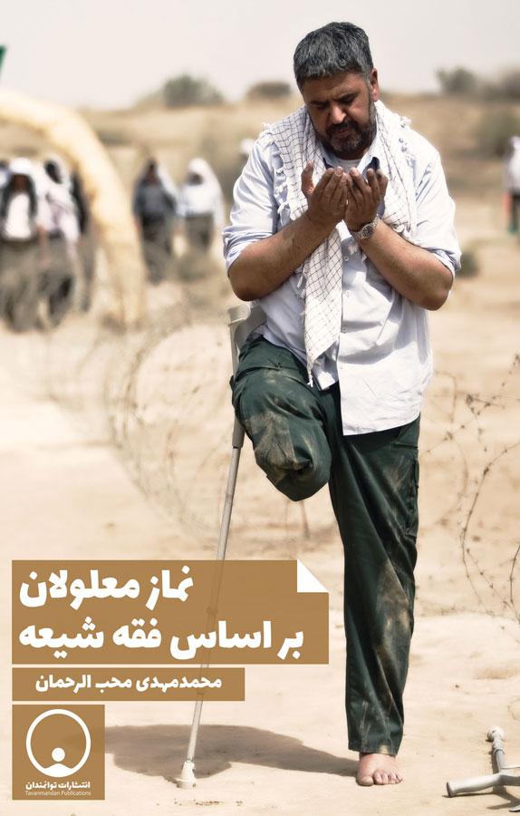 نماز معلولان بر اساس فقه شیعه