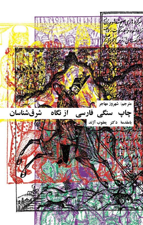 چاپ سنگی فارسی از نگاه شرق شناسان
