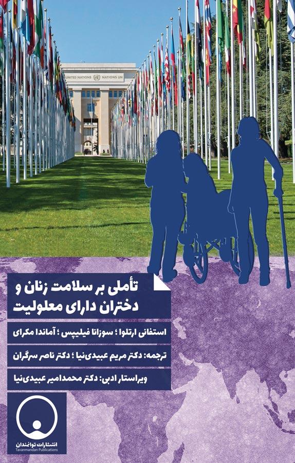 تأملی بر سلامت زنان و دختران دارای معلولیت