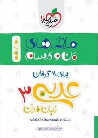 ماجراهای من و درسام عربی زبان قرآن ۳  - دوازدهم - ریاضی و تجربی