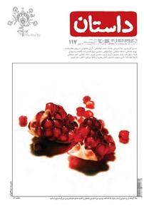 مجله همشهری داستان شماره ۱۱۷