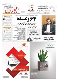 مجله هفتهنامه اطلاعات بورس شماره ۴۱۳