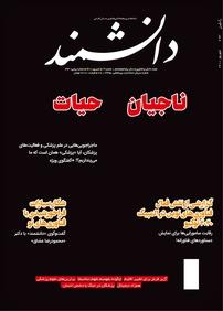 مجله دوهفتهنامه دانشمند شماره ۶۹۳