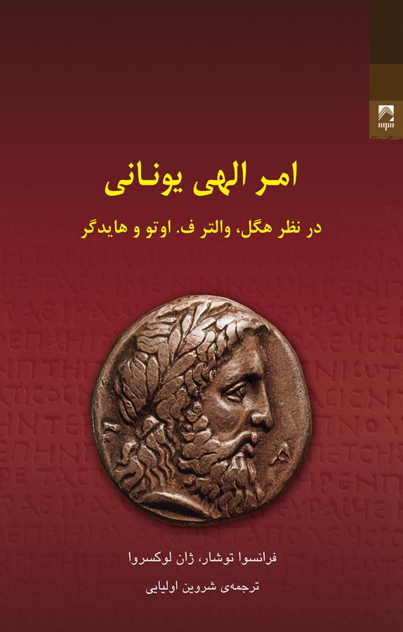 امر الهی یونانی