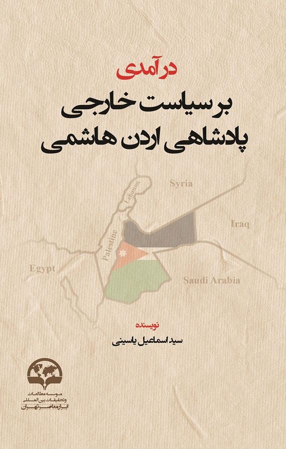 درآمدی بر سیاست خارجی پادشاهی اردن هاشمی