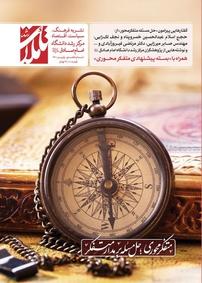 مجله دو فصلنامه تاملات رشد شماره ۸