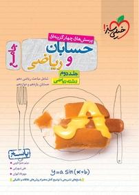 پرسشهای چهارگزینهای حسابان و ریاضی جامع (جلد دوم: پاسخ) - ریاضی
