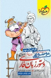 هفتخان فارسی کنکور- خان چهارم: دستور زبان فارسی